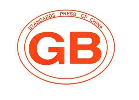 GB/T 2918 2018塑料试样状态调节和试验的标准环境