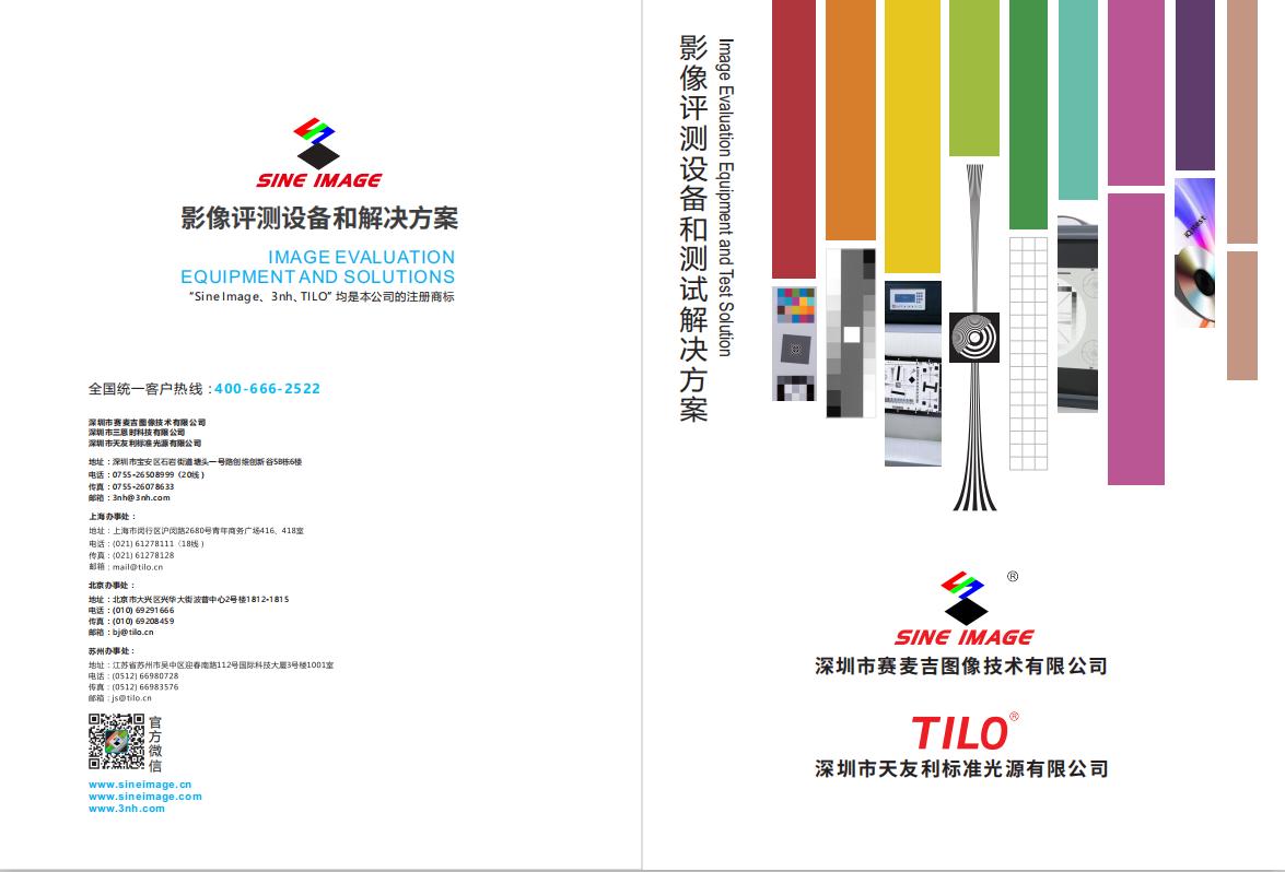 图像测试卡企业印刷品